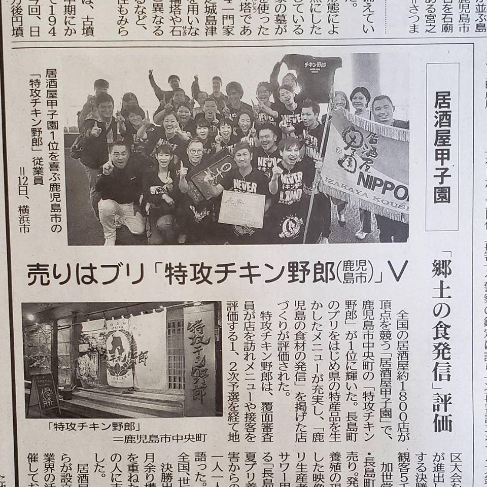 南日本新聞に掲載されました