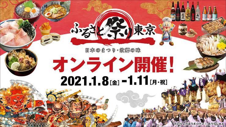 ふるさと祭り東京2021オンライン配信に登場!
